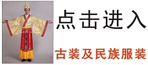 古装及民族亚博yabo210